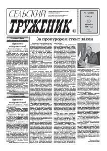 """""""Сельский труженик"""" №1"""