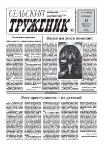 """""""Сельский труженик"""" №10"""