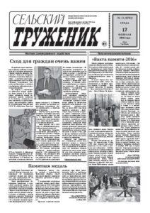 """""""Сельский труженик"""" №11"""