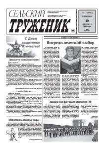 """""""Сельский труженик"""" №12"""