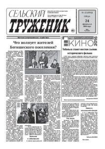 """""""Сельский труженик"""" №13"""