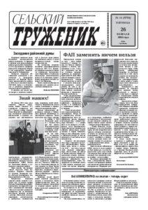 """""""Сельский труженик"""" №14"""
