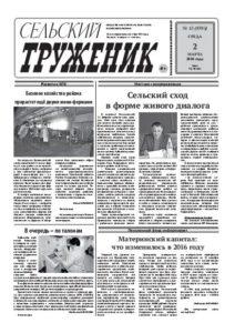 """""""Сельский труженик"""" №15"""