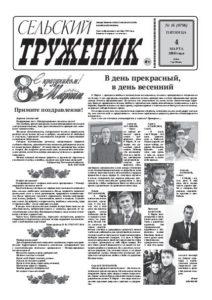 """""""Сельский труженик"""" №16"""