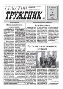 """""""Сельский труженик"""" №17"""