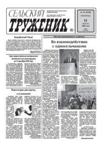 """""""Сельский труженик"""" №18"""