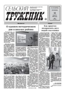 """""""Сельский труженик"""" №19"""