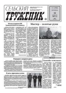 """""""Сельский труженик"""" №2"""