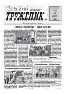"""""""Сельский труженик"""" №20"""