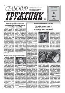 """""""Сельский труженик"""" №21"""