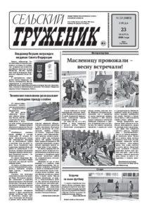 """""""Сельский труженик"""" №23"""