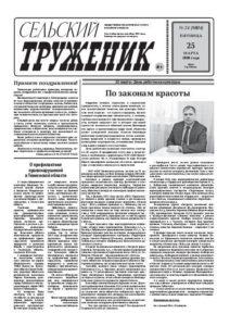 """""""Сельский труженик"""" №24"""