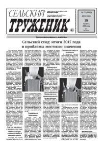 """""""Сельский труженик"""" №25"""