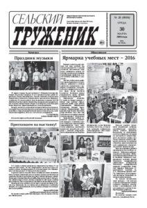 """""""Сельский труженик"""" №26"""