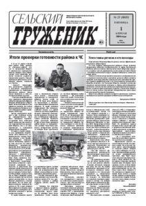 """""""Сельский труженик"""" №27"""