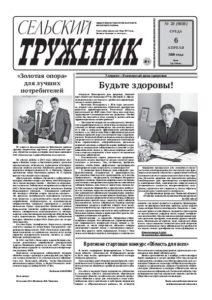 """""""Сельский труженик"""" №28"""