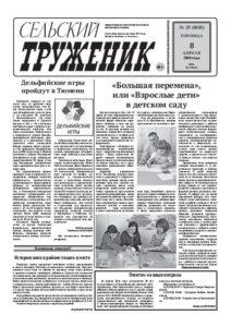 """""""Сельский труженик"""" №29"""
