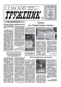 """""""Сельский труженик"""" №3"""