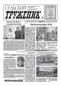"""""""Сельский труженик"""" №30"""