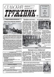 """""""Сельский труженик"""" №31"""