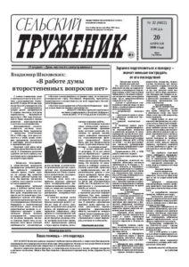 """""""Сельский труженик"""" №32"""