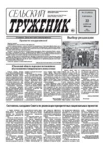 """""""Сельский труженик"""" №33"""