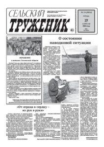 """""""Сельский труженик"""" №34"""