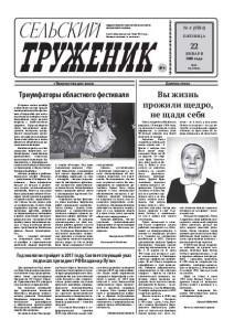 """""""Сельский труженик"""" №4"""