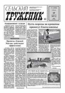 """""""Сельский труженик"""" №5"""