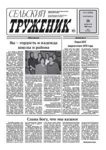 """""""Сельский труженик"""" №6"""