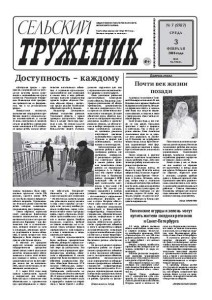 """""""Сельский труженик"""" №7"""