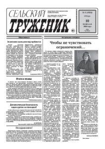 """""""Сельский труженик"""" №9"""
