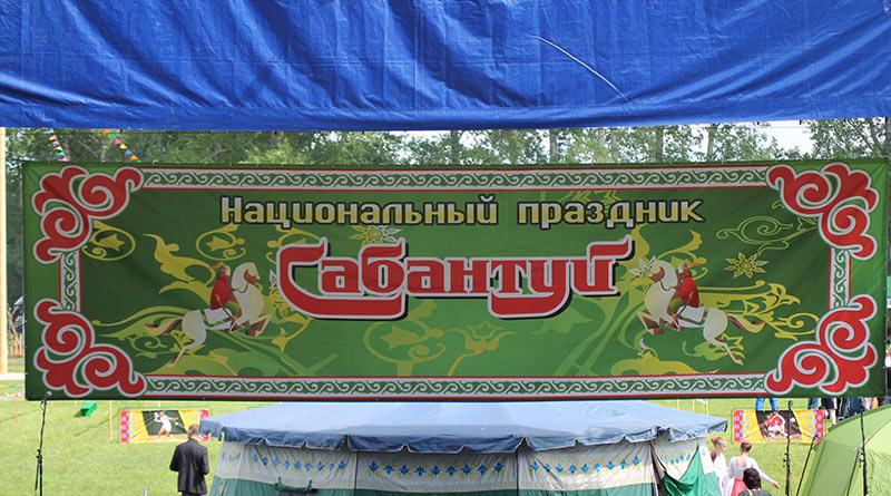 Областной Сабантуй-2016