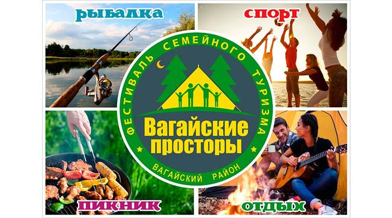 """Фестиваль семейного туризма """"Вагайские просторы"""""""