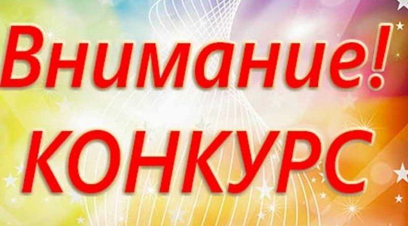 Стань участником конкурса «Лучшие практики популяризации здорового образа  жизни на территории Российской Федерации» fea655945b0