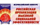 В Тюмени наградят победителей регионального этапа Всероссийского конкурса «Российская организация высокой социальной эффективности»