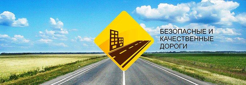 Участие Тюменской области в нацпроекте «Безопасные и качественные автомобильные дороги»: планы на 2019 год.