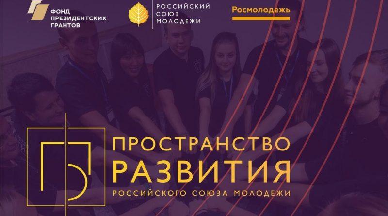 Команда Ярковского района вошла в сотню участников федерального проекта «Пространство развития»