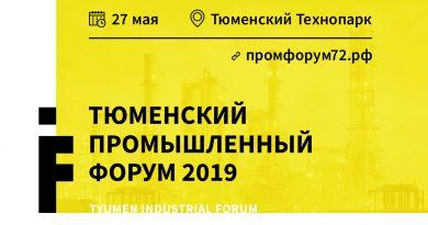 Первый Тюменский промышленный форум