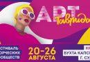 Тюменцев приглашают на фестиваль творческих сообществ «Таврида-АРТ».