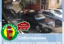В Тюменской области экохамы станут «героями» соцсетей.