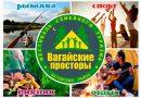 Изменения в проведении фестиваля «Вагайские просторы»