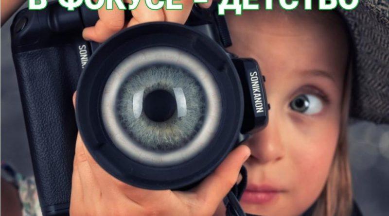 Начинается прием заявок на конкурс журналистских работ «В фокусе — детство — 2019».