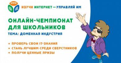 О проведении онлайн-чемпионата для школьников «Изучи интернет — управляй им»