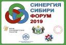 Инициативных тюменцев приглашают на форум «Синергия Сибири»
