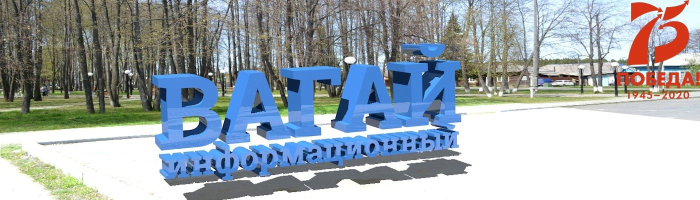 Новости Вагайского района