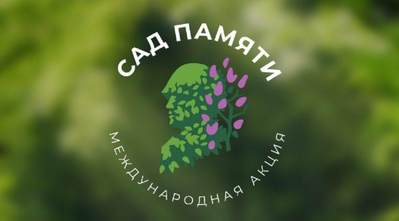 Изменены условия участия в акции «Сад Памяти»