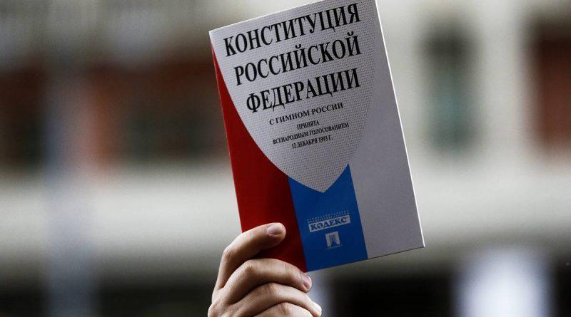 Усиление роли Совета Федерации и Парламентского контроля в Конституции.