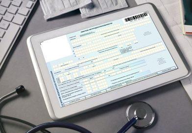 Электронные больничные работающим пенсионерам Тюменской области продлены до 16 августа