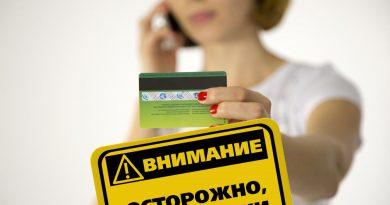 Осторожно, телефонное мошенничество.